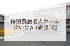 特別養護老人ホームけいけん(敬謙)荘